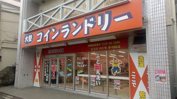 コインランドリー/ピエロ103号本羽田店