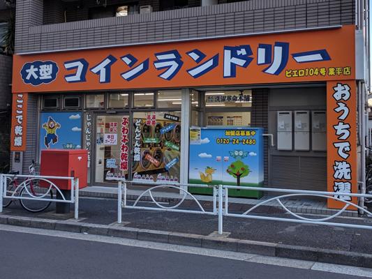 コインランドリー/ピエロ104号業平店
