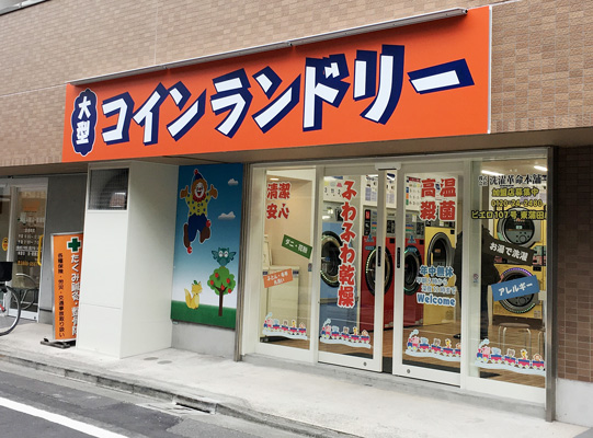 コインランドリー/ピエロ107号東蒲田店