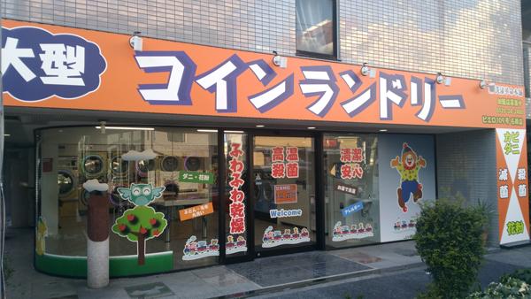 コインランドリー/ピエロ109号石原店