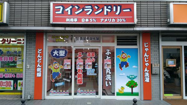 コインランドリー/ピエロ110号田柄店