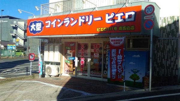 コインランドリー/ピエロ111号南馬込店