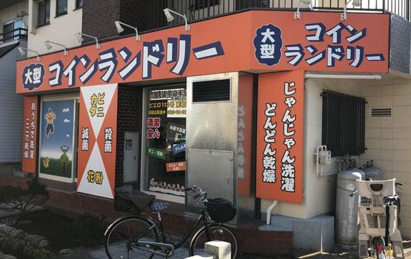 コインランドリー/ピエロ112号東和店