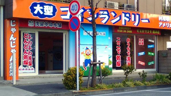 コインランドリー/ピエロ113号鹿浜店