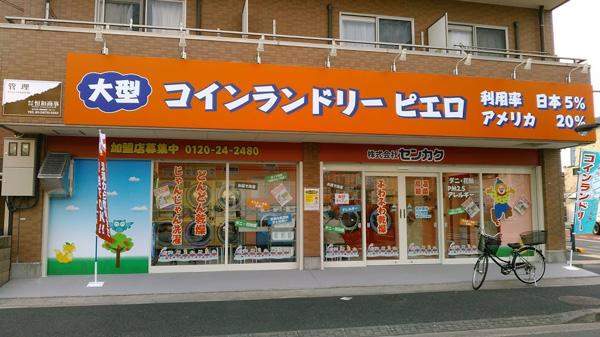 コインランドリー/ピエロ117号西瑞江店