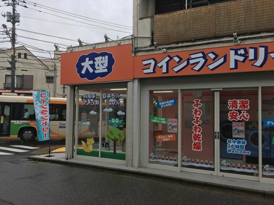 コインランドリー/ピエロ119号本一色店