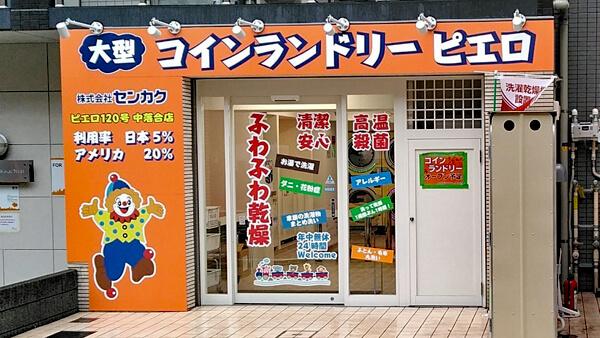 コインランドリー/ピエロ120号中落合店