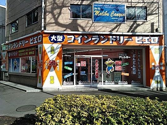 コインランドリー/ピエロ121号栄町店