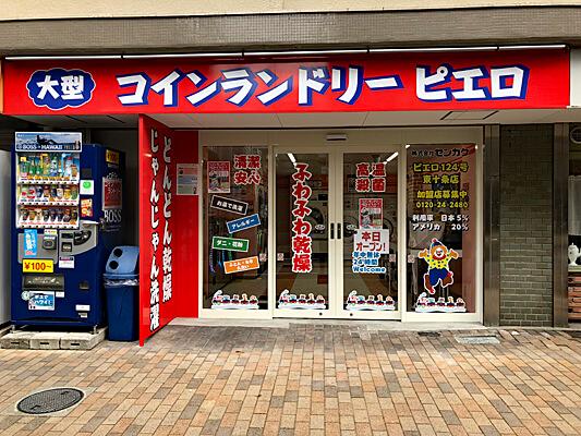 コインランドリー/ピエロ124号東十条店