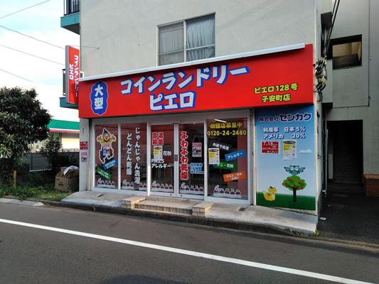 コインランドリー/ピエロ128号子安町店