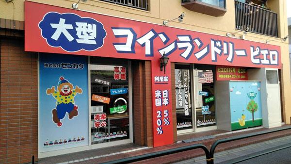 コインランドリー/ピエロ129号足立店