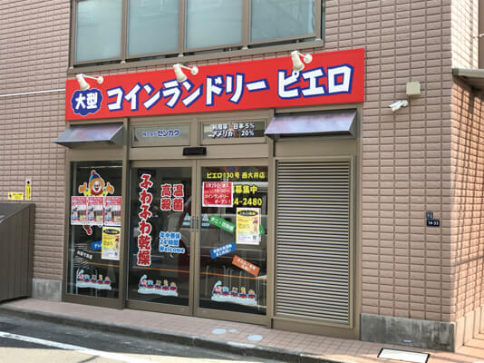 コインランドリー/ピエロ130号_西大井店
