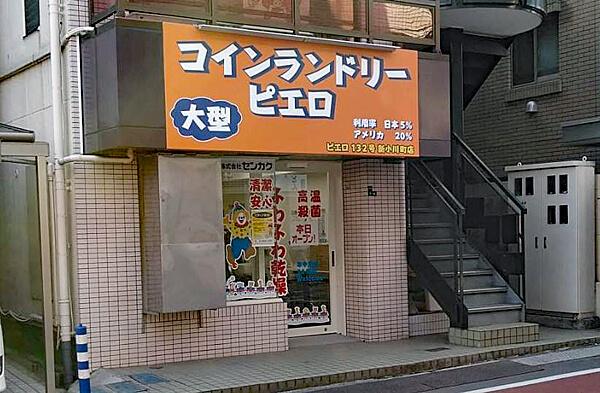 コインランドリー/ピエロ132号新小川町店