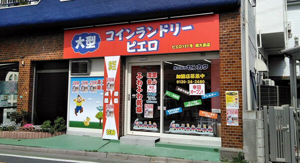 コインランドリー/ピエロ137号_南大泉店