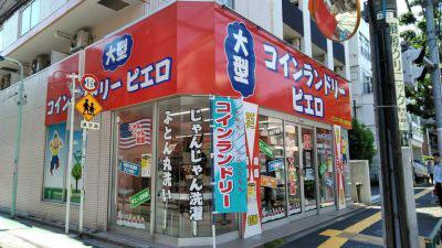 コインランドリー/ピエロ138号千駄木店