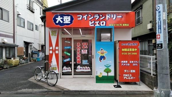 コインランドリー/ピエロ140号蓮根店