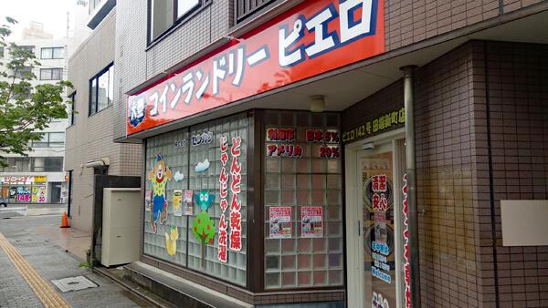コインランドリー/ピエロ142号田端新町店