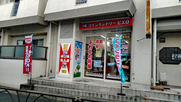 コインランドリー/ピエロ144号柴又店
