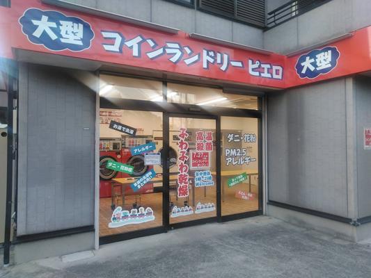 コインランドリー/ピエロ147号鹿骨店