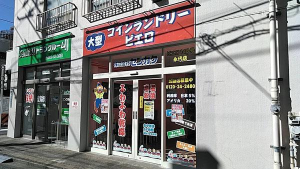 コインランドリー/ピエロ148号永代店