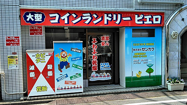 コインランドリー/ピエロ150号西荻南店