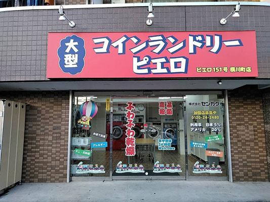 コインランドリー/ピエロ151号横川町店