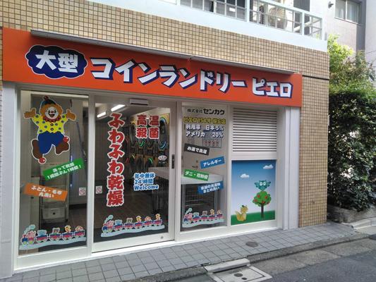 コインランドリー/ピエロ154号桜丘町店