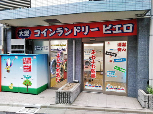 コインランドリー/ピエロ155号松が谷店