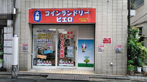 コインランドリー/ピエロ157号元浅草店