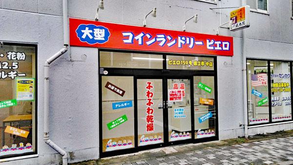 コインランドリー/ピエロ159号国立市中店
