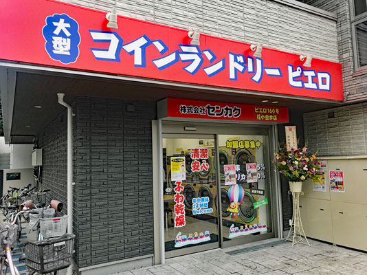 コインランドリー/ピエロ160号花小金井店