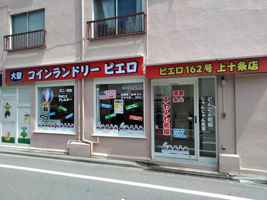 コインランドリー/ピエロ162号上十条店