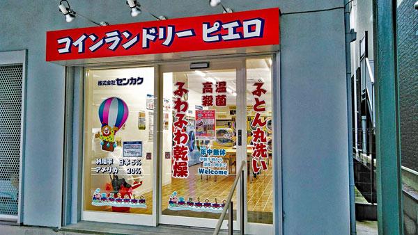 コインランドリー/ピエロ163号亀戸店