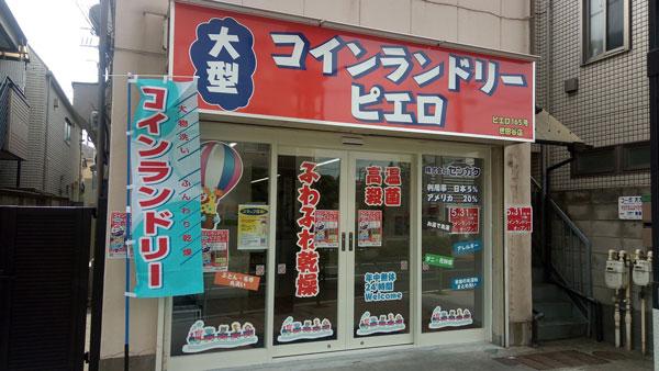 コインランドリー/ピエロ165号世田谷店