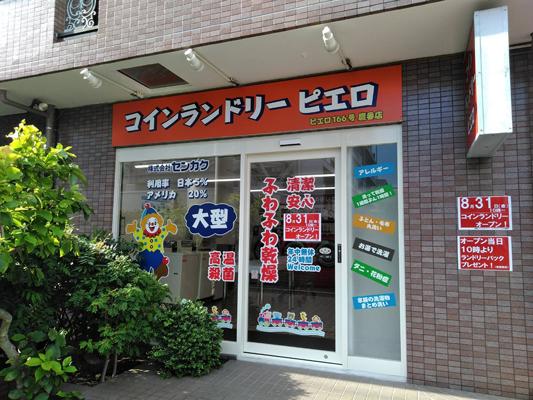 コインランドリー/ピエロ166号鷹番店