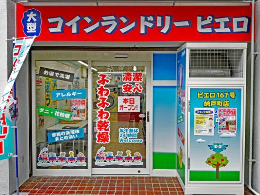 コインランドリー/ピエロ167号納戸町店
