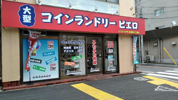 コインランドリー/ピエロ168号西蒲田8丁目店
