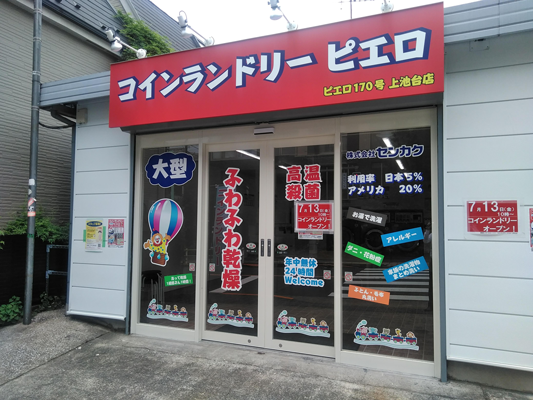コインランドリー/ピエロ170号上池台店