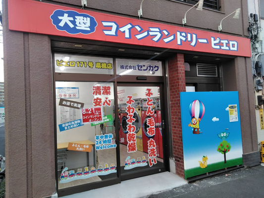 コインランドリー/ピエロ171号扇橋店
