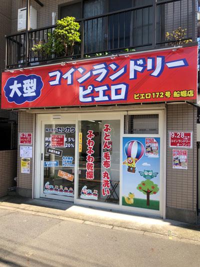 コインランドリー/ピエロ172号船堀店