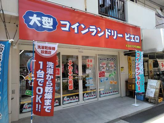 コインランドリー/ピエロ173号綾瀬店