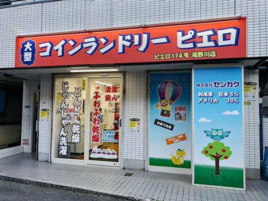 コインランドリー/ピエロ174号滝野川店