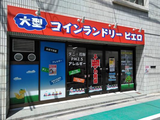 コインランドリー/ピエロ175号三筋店