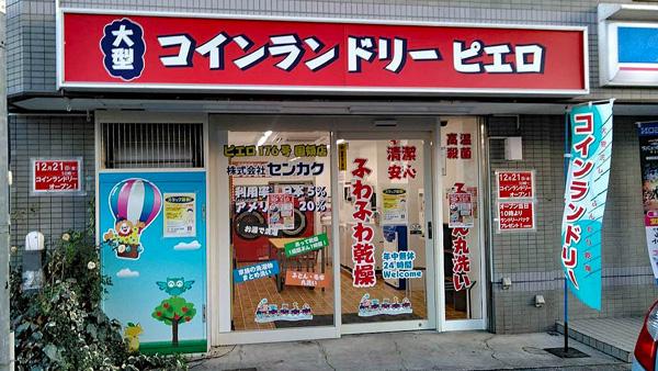 コインランドリー/ピエロ176号国領町店