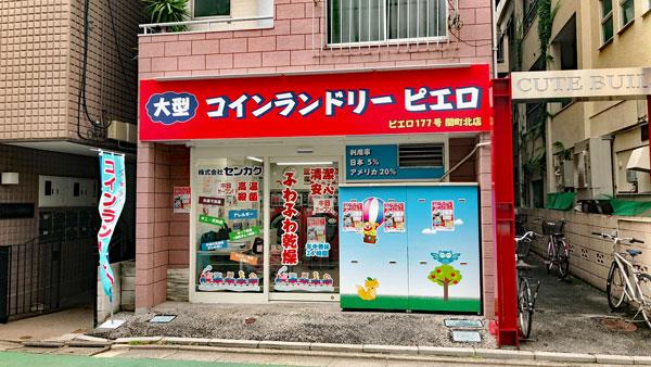 コインランドリー/ピエロ177号関町北店