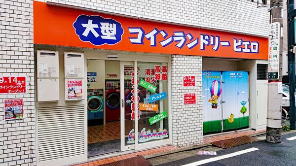 コインランドリー/ピエロ178号戸越店