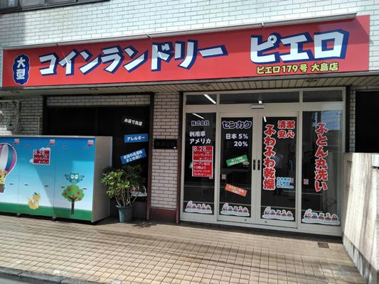 コインランドリー/ピエロ179号大島店
