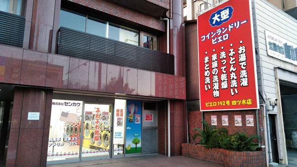 コインランドリー/ピエロ192号四ツ木店