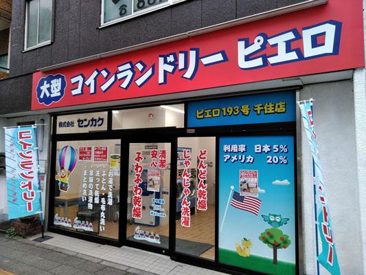 コインランドリー/ピエロ193号千住店