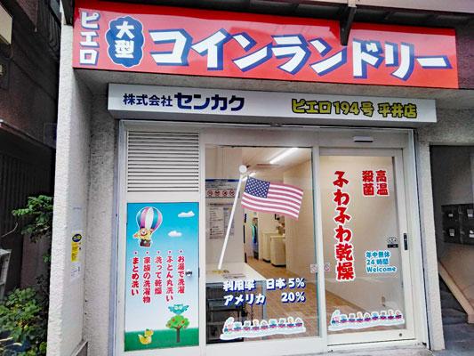 コインランドリー/ピエロ194号平井店
